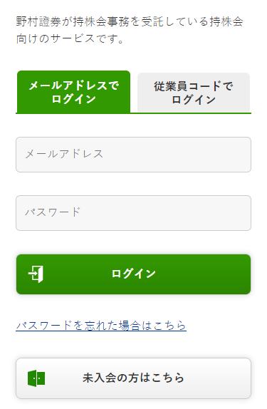 Web 持株